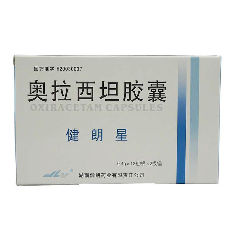 【健朗星】 奥拉西坦胶囊 (24粒装)-湖南健朗药业