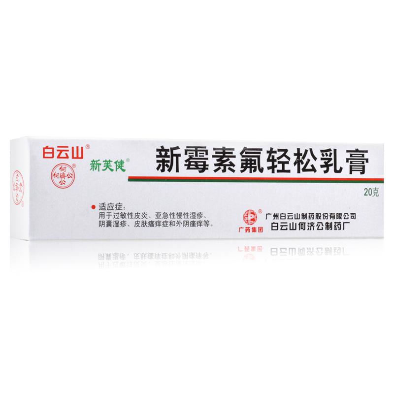 【何济公】新霉素氟轻松乳膏—20g/支—广州白云山何济公制药厂