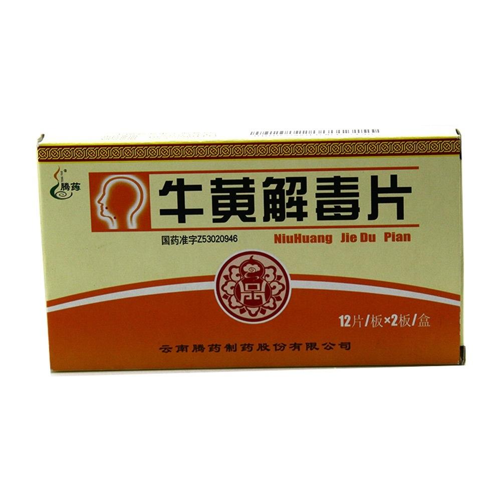 【腾药】牛黄解毒片