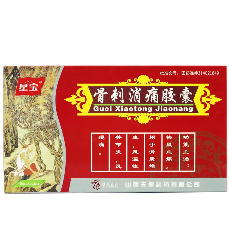 【天星制药】 骨刺消痛胶囊 30片×3小盒 关节疼痛、关节炎