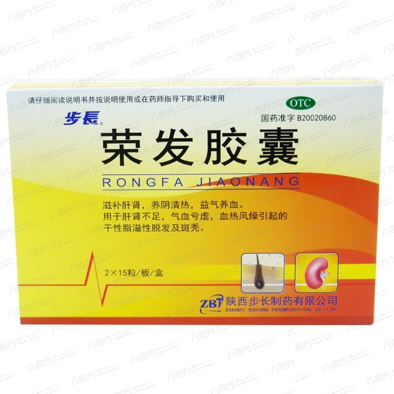 【步长】荣发胶囊(0.5g*30粒) 用于肝肾不足 气血亏虚