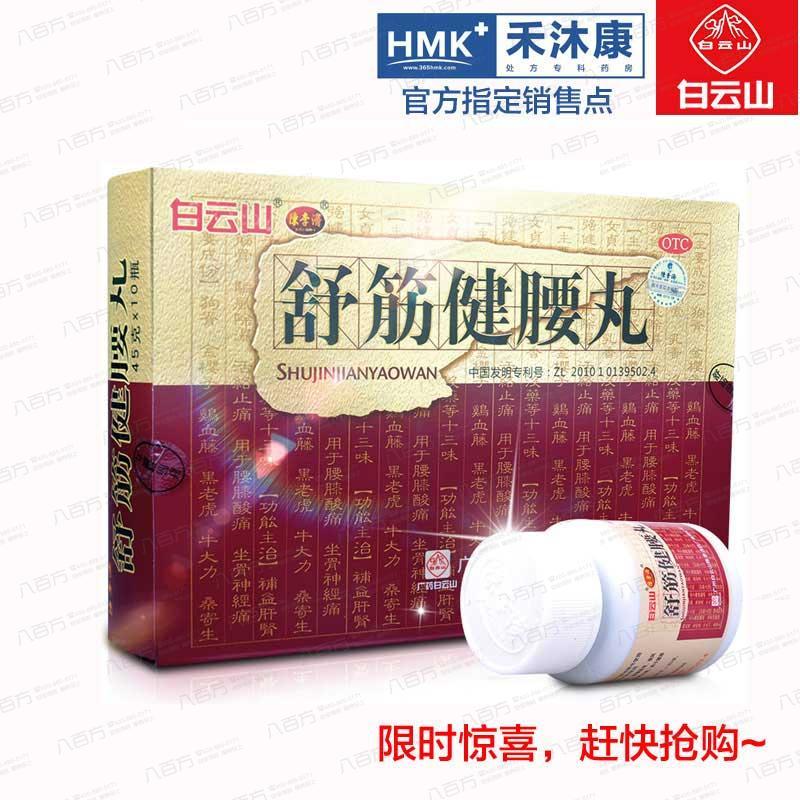 陈李济-舒筋健腰丸 45g*10瓶*2盒 疗程购买更优惠