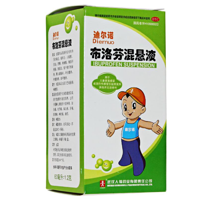 迪尔诺 布洛芬混悬液-武汉人福药业有限责任公司