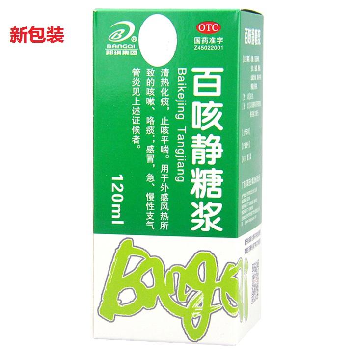 百咳静糖浆(邦琪集团)