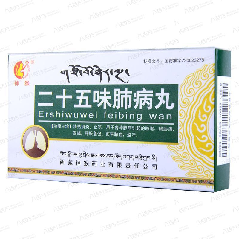 【神猴】二十五味肺病丸0.5g*12丸-西藏神猴药业-各种肺病引起的咳嗽