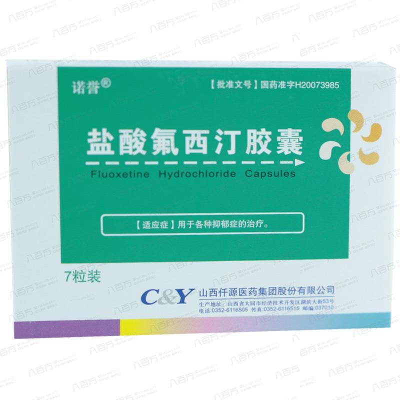 【诺誉】盐酸氟西汀胶囊 20mg*7粒  山西仟源制药股份有限公司