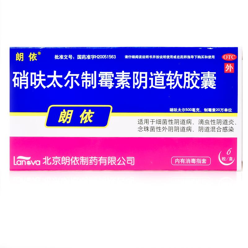 【朗依】 硝呋太尔制霉素阴道软胶囊 (6粒装)-北京朗依制药