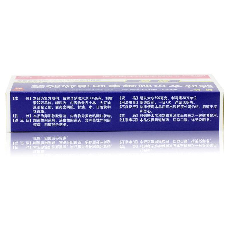 硝呋太尔制霉素阴道软胶囊作用功效