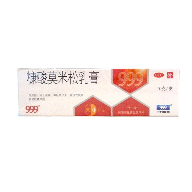 999皮炎平 糠酸莫米松乳膏 - 华润三九