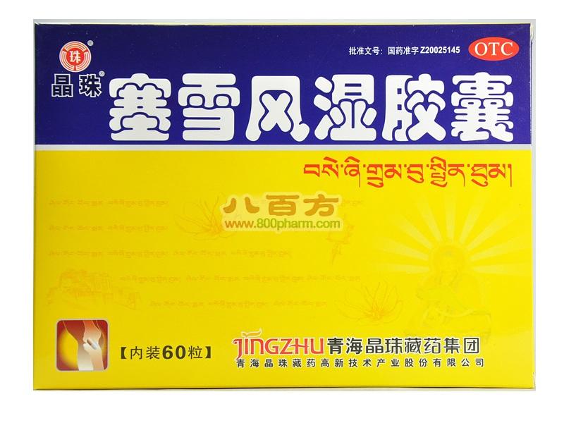 晶珠 塞雪风湿胶囊 60粒/盒