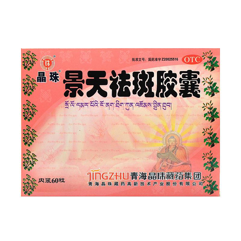 晶珠 景天祛斑胶囊 60粒/盒