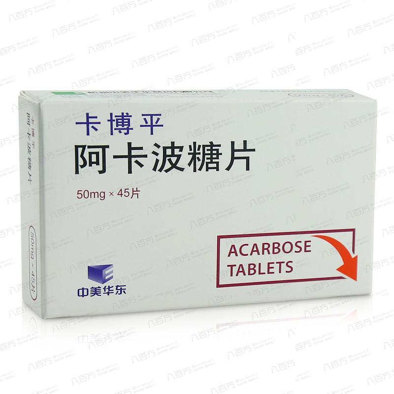 中美华东 卡博平 阿卡波糖片
