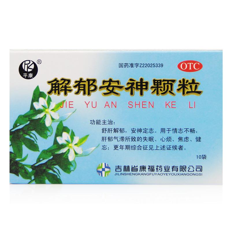 平康 解郁安神颗粒10袋/盒 *6       吉林省康福药业有限公司