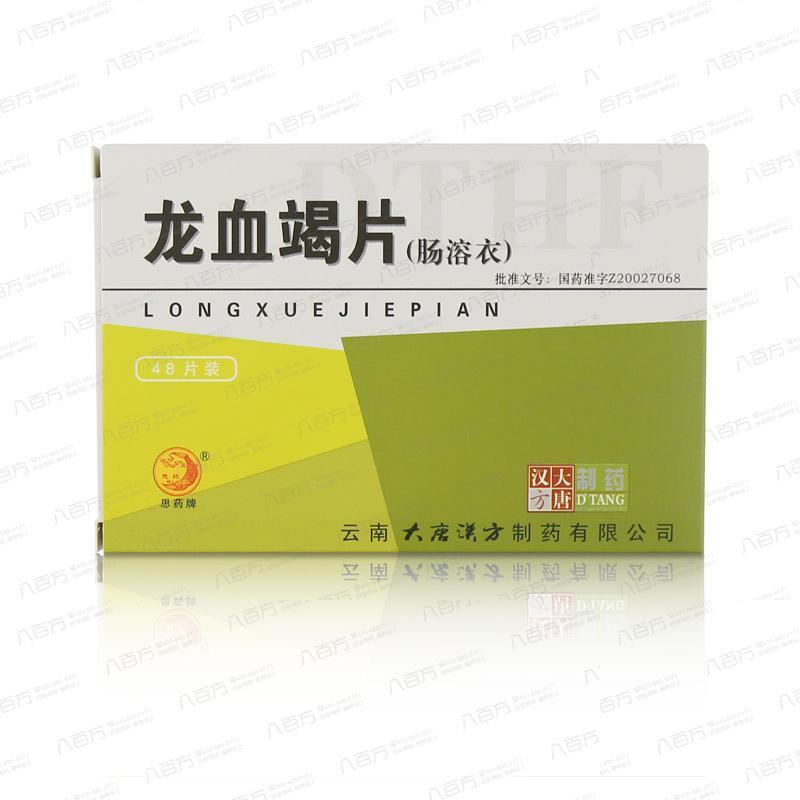 大唐汉方 龙血竭片(肠溶衣)