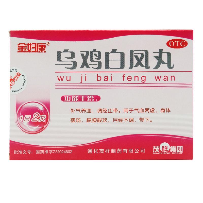 乌鸡白凤丸/金妇康6g*10袋/盒