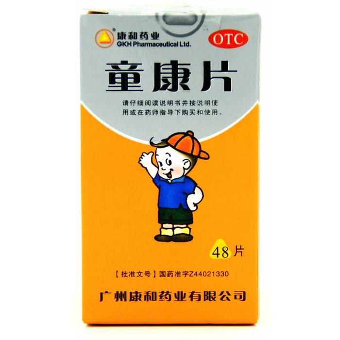 【康和药业】童康片(0.2g*48片)