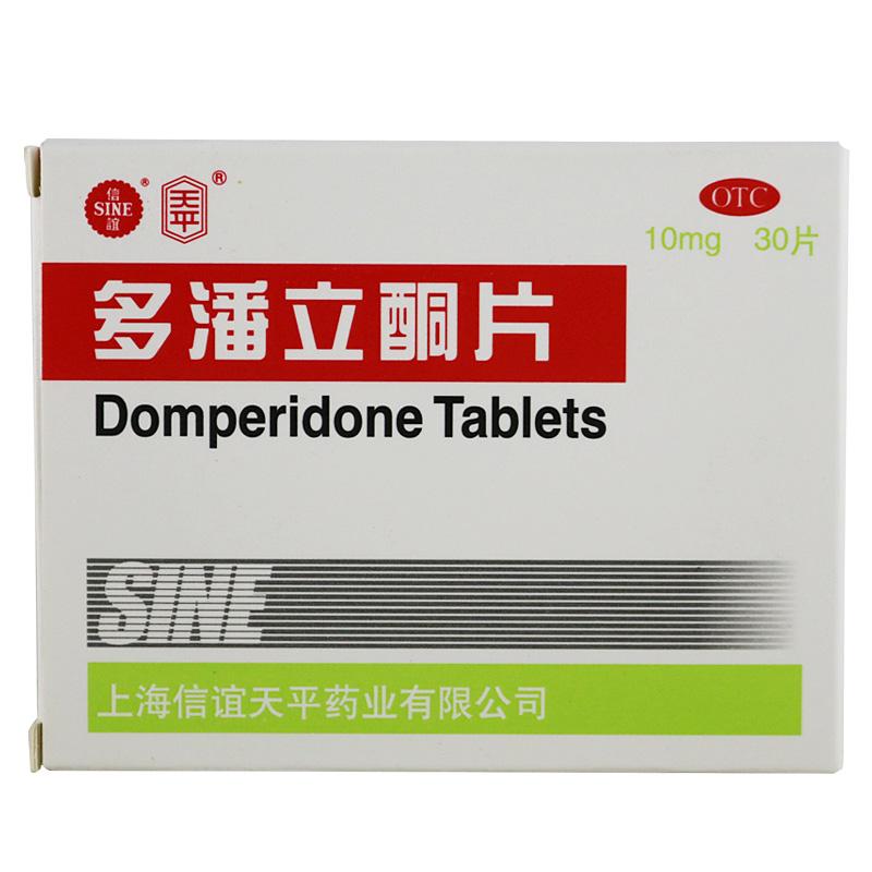 多潘立酮片 (10mgx30片/盒) -- 上海信谊天平药业有限公司
