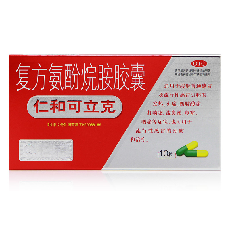【仁和】 仁和可立克 复方氨酚烷胺胶囊 (10粒装)-仁和可立克