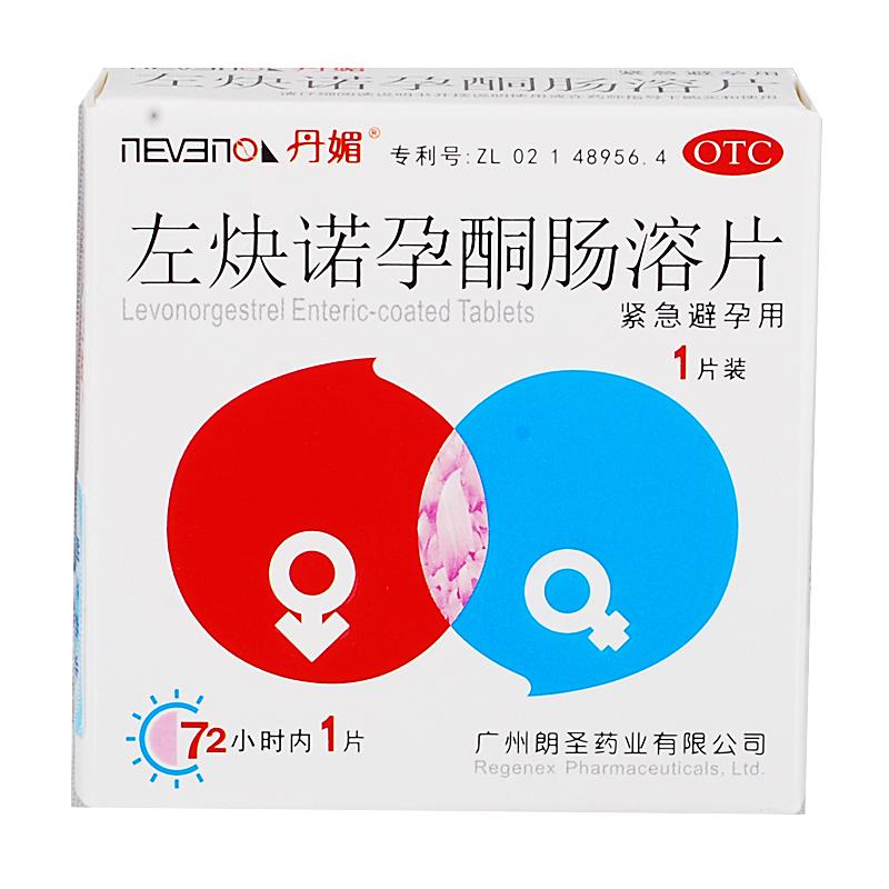 左炔诺孕酮肠溶片