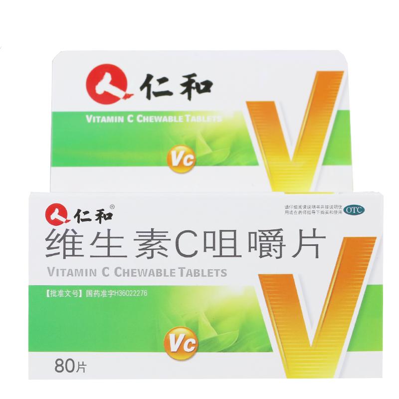 仁和 武松娱乐C咀嚼片  江西新赣江药业有限公司