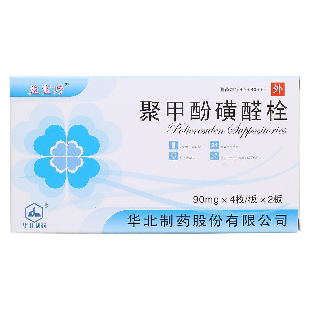 益宝疗 聚甲酚磺醛栓 90mg*8枚