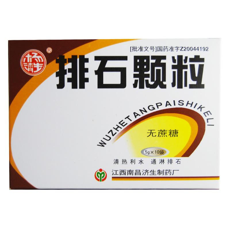 【南昌济生】 排石颗粒 (10袋装 无糖型)