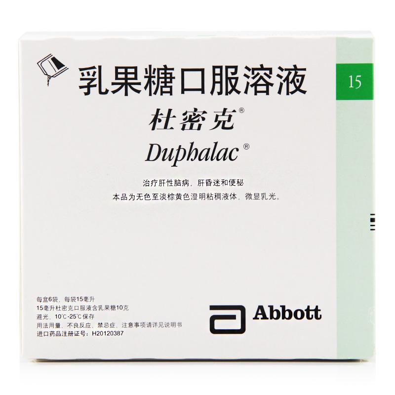 【杜密克】 乳果糖口服溶液 (6袋装)