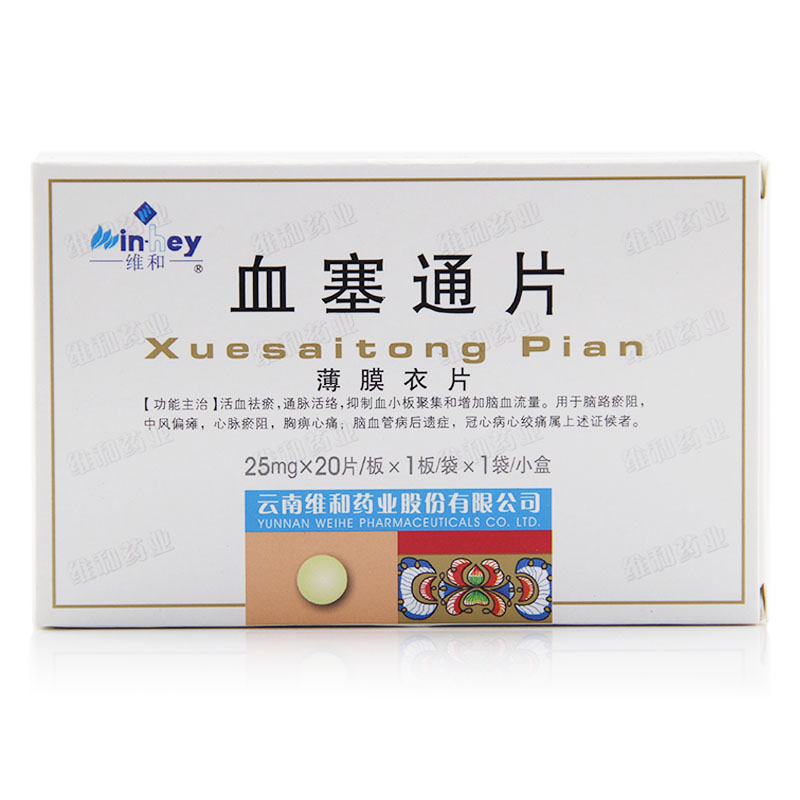 血塞通片/25mg*20片/云南维和药业股份有限公司