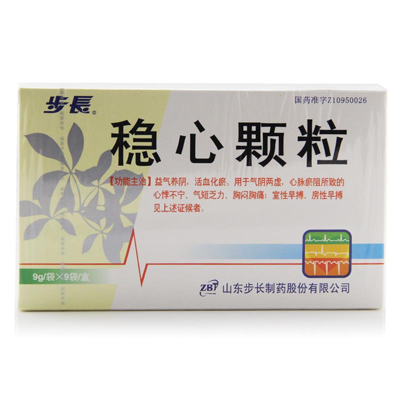 【步长】稳心颗粒—9g*9袋/盒—山东步长制药