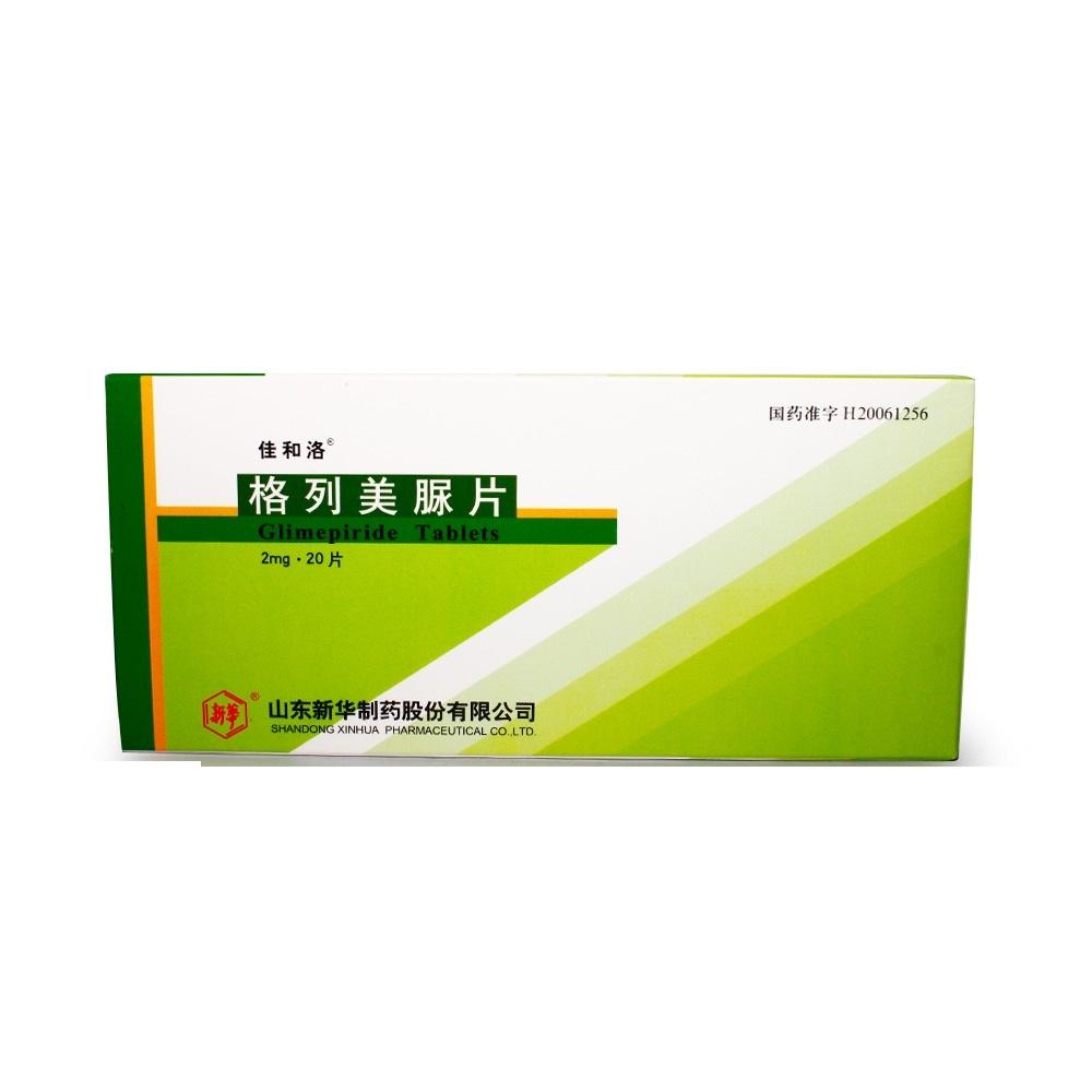 【佳和洛】格列美脲片—2mg*20片/盒—山东新华制药
