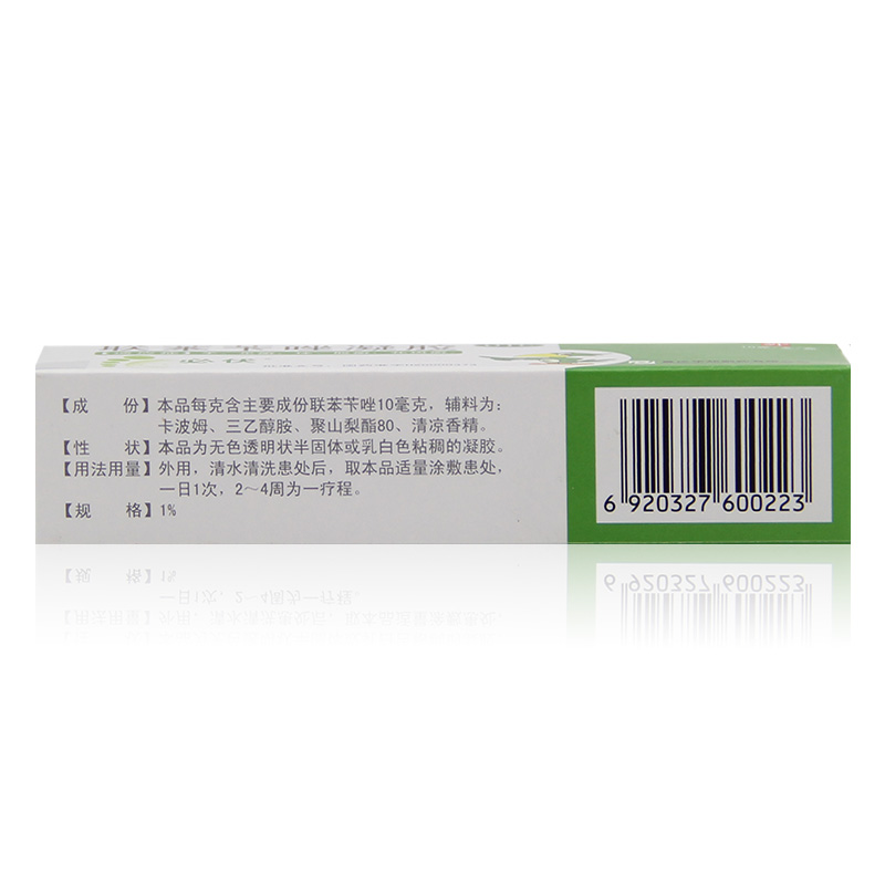 联苯苄唑凝胶作用功效