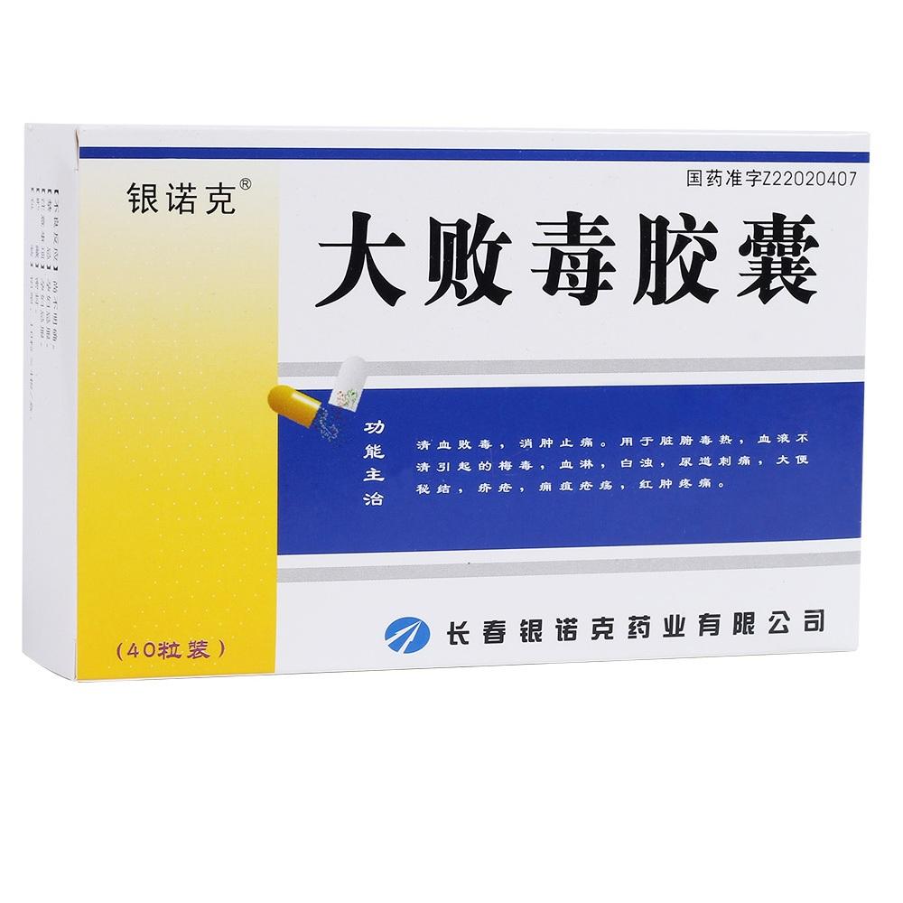 【银诺克】大败毒胶囊(40粒装)