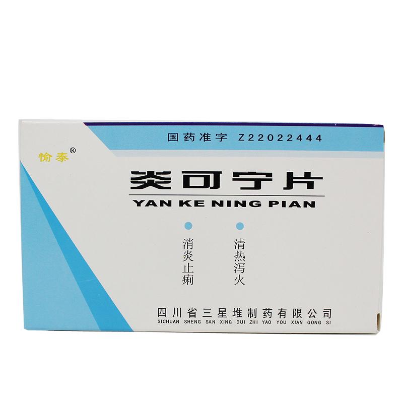 炎可宁片  四川省三星堆制药有限公司