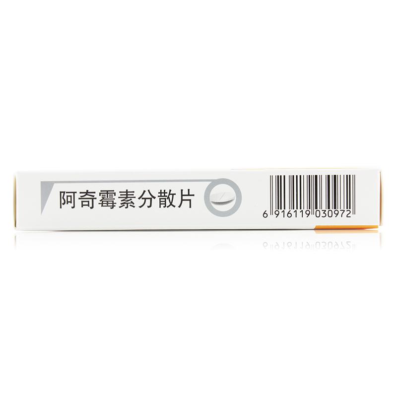 阿奇霉素分散片价格