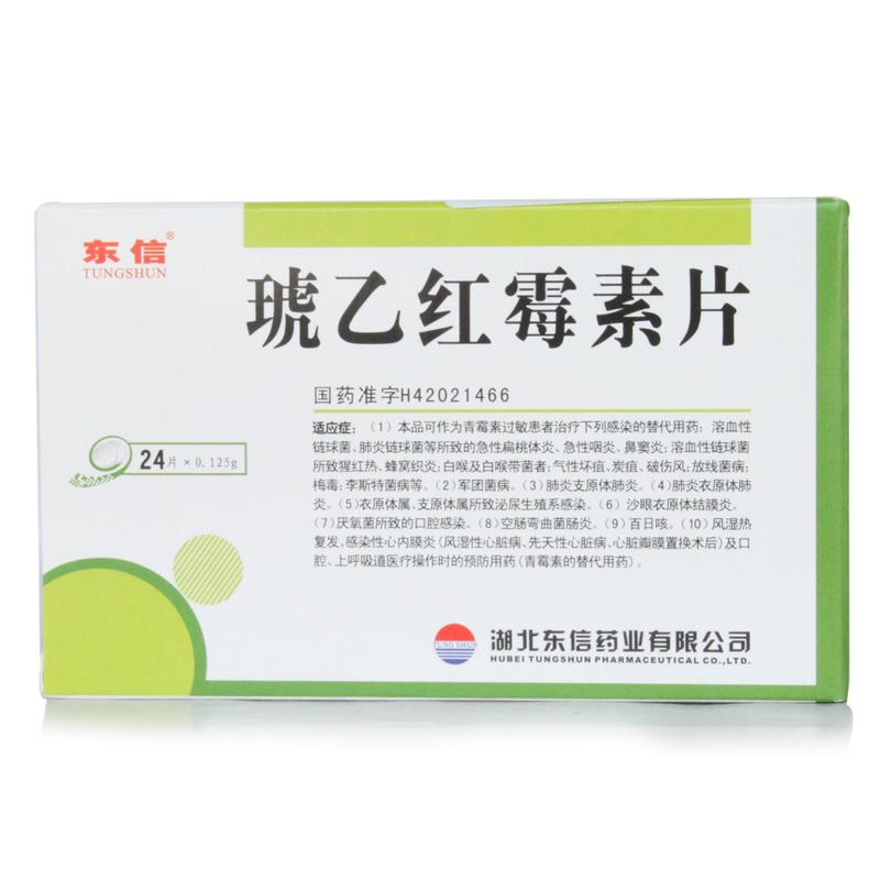 湖北东信 琥乙红霉素片0.125*24片