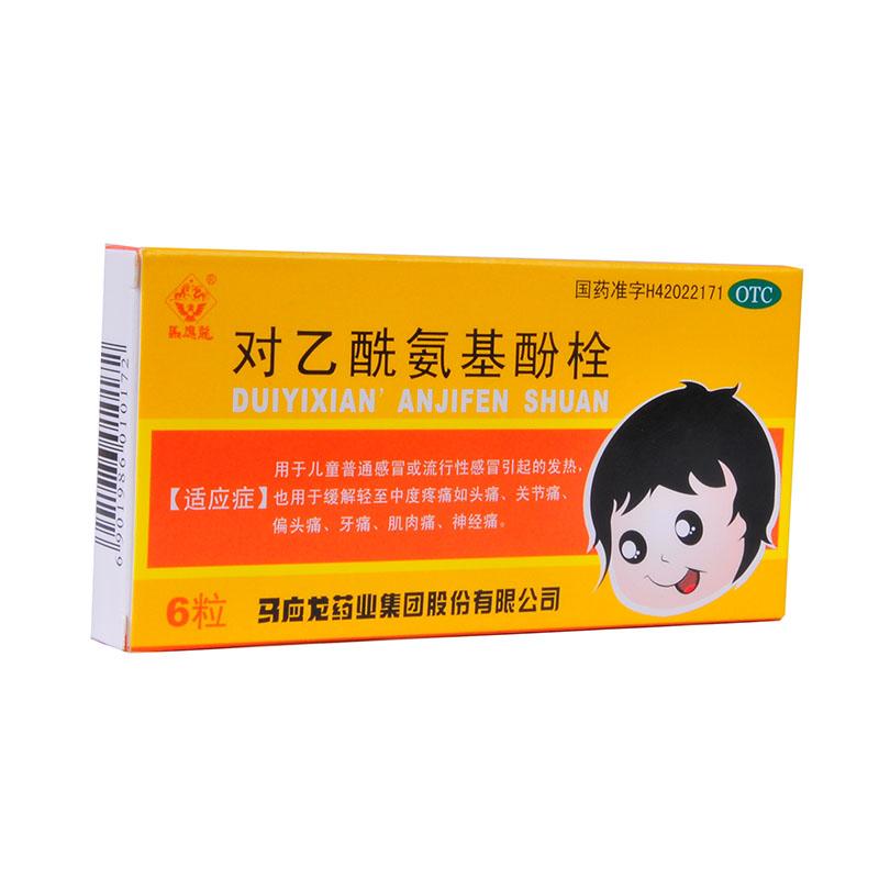 【马应龙】对乙酰氨基酚栓 0.125g*6s  小儿退热