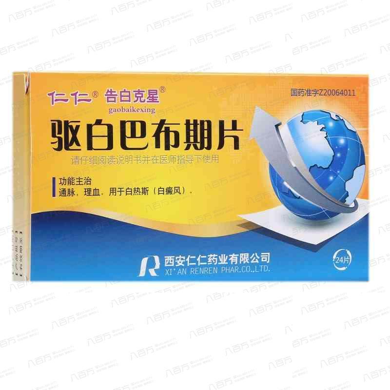 【告白克星】驱白巴布期片(24片)-西安仁仁药业-白癜风