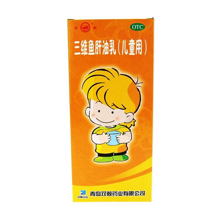 三维鱼肝油乳(儿童用)300毫升