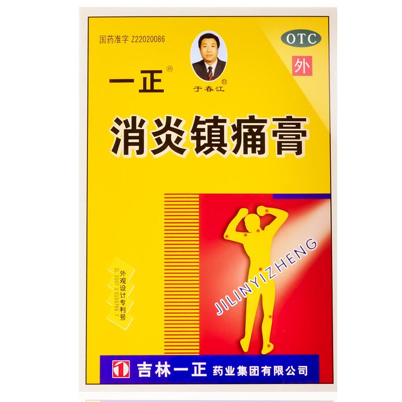 消炎镇痛膏(一正)