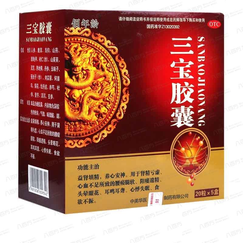 三寶膠囊 20粒*5小盒 中美華醫(河北)制藥有限公司