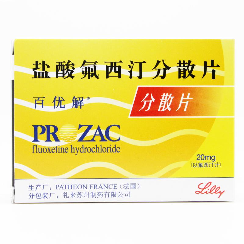 【百优解】盐酸氟西汀疏散片