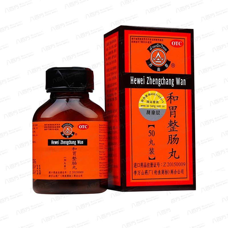 和胃整腸丸 50丸 泰國李萬山藥廠