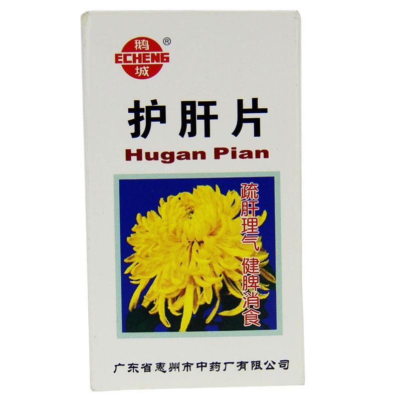 【鵝城】護肝片—100片/瓶—廣東省惠州市中藥廠