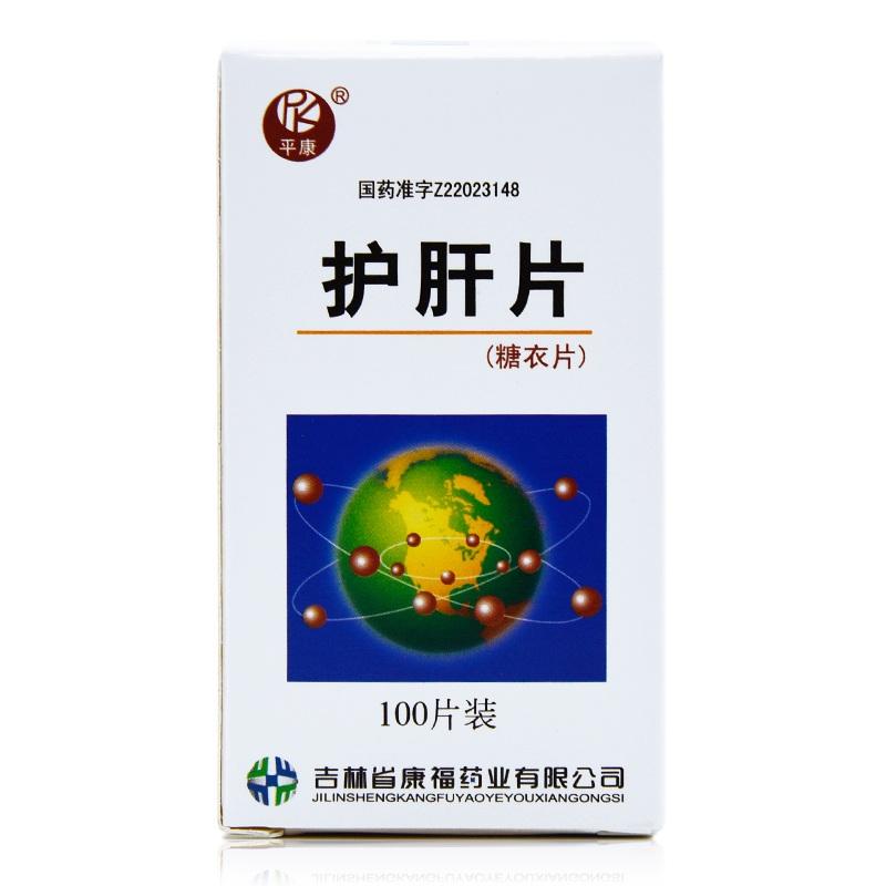 护肝片(平康)