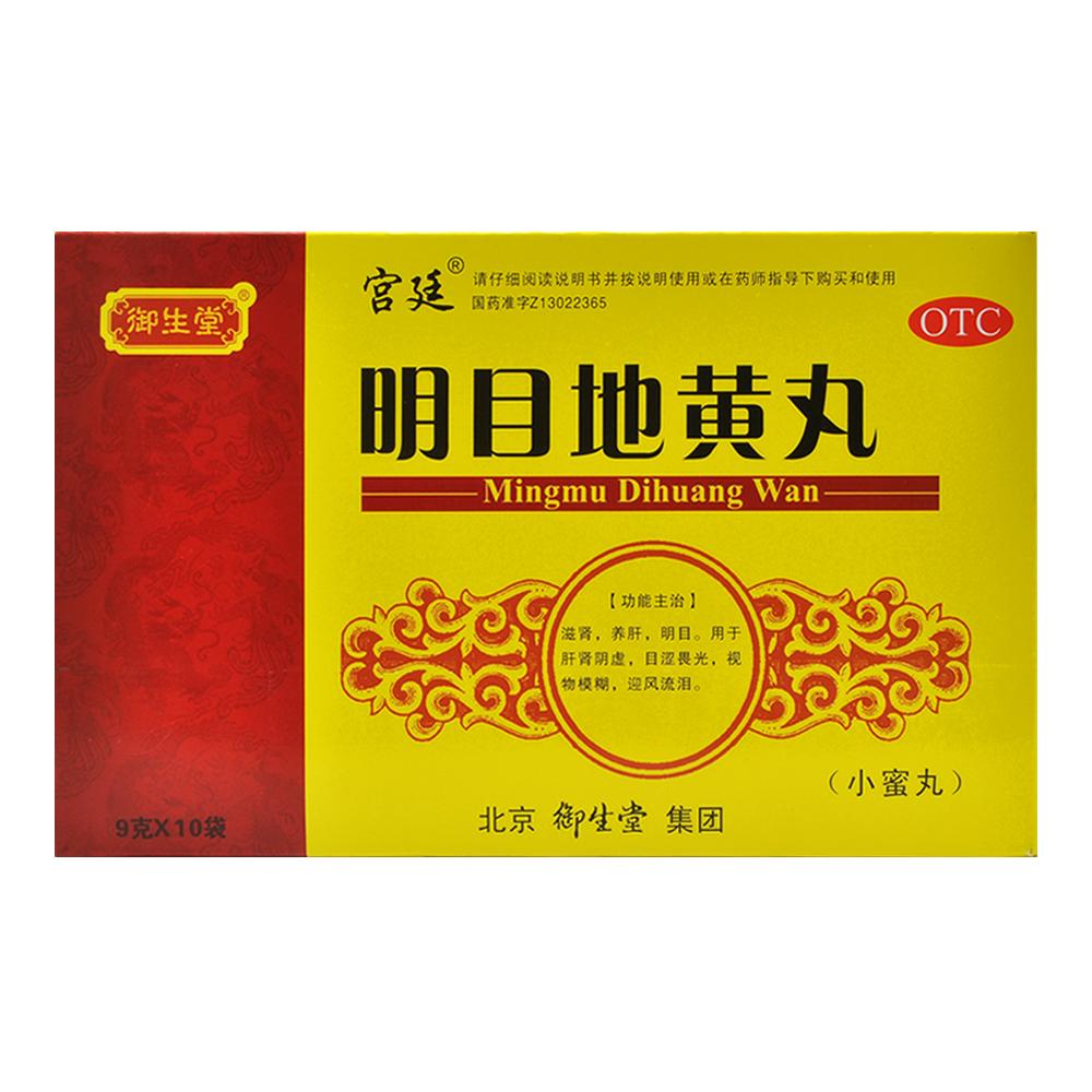 明目地黄丸 9g*10袋 北京御生堂