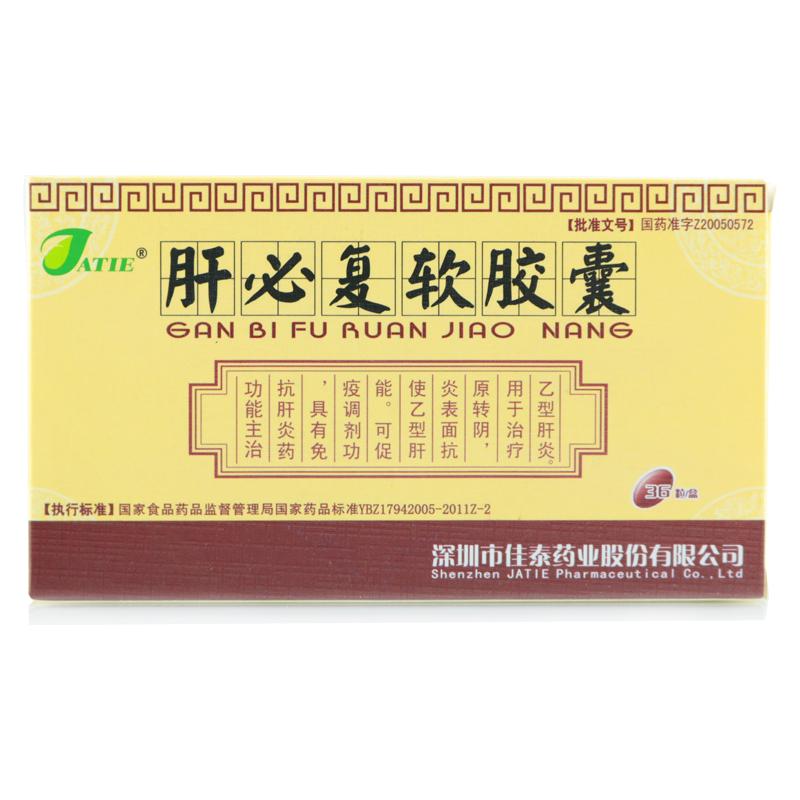 【佳泰】肝必复软胶囊  0.5g*36粒 深圳市佳泰药业股份有限公司