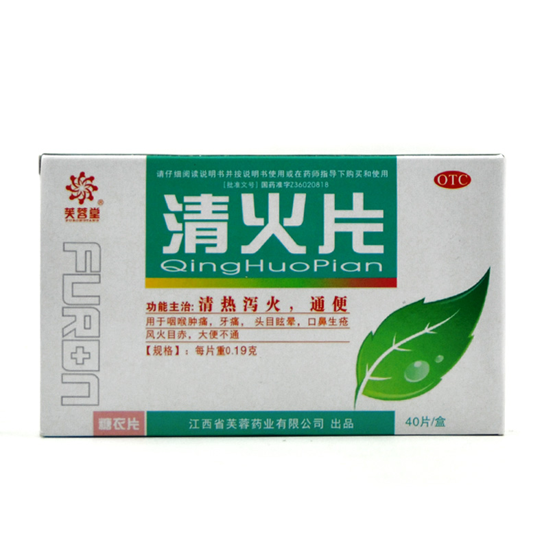 芙蓉堂 清火片 40片/盒