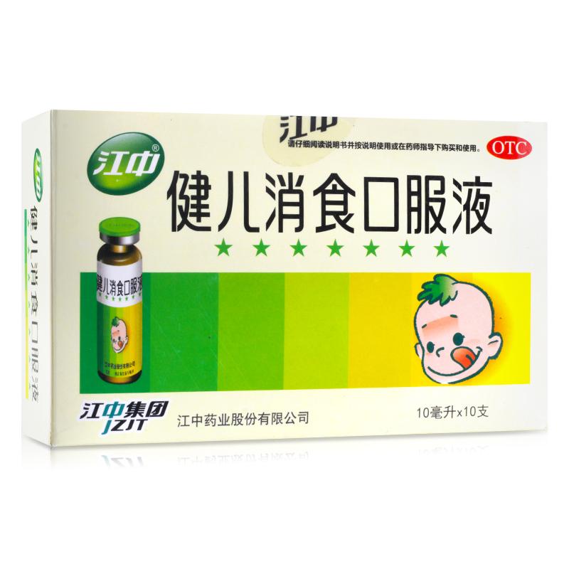 健儿消食口服液