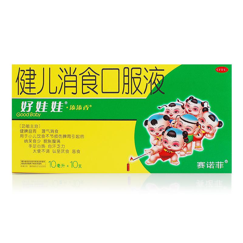 健儿消食口服液作用功效