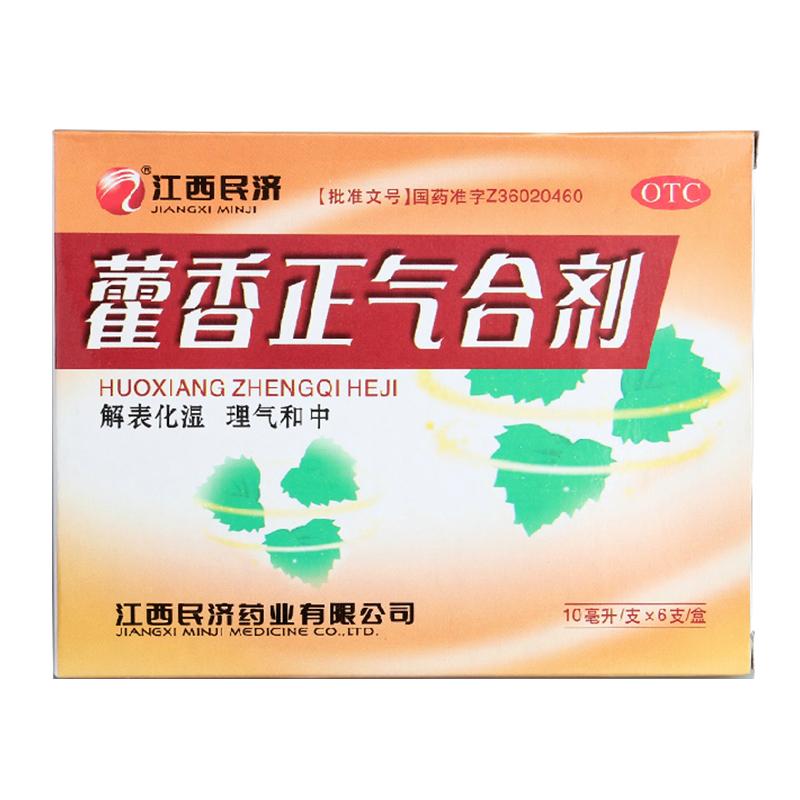 藿香正气合剂+风油精3ml/瓶+清凉油3g/盒